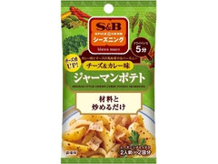 S&B SPICE&HERB シーズニング ジャーマンポテトチーズ&カレー味 袋14g