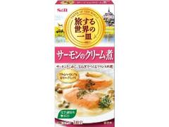 S&B 旅する世界の一皿 サーモンのクリーム煮 箱45.5g