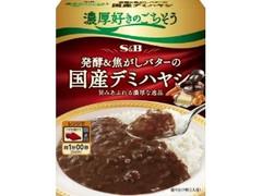 S&B 濃厚好きのごちそう 発酵&焦がしバターの国産デミハヤシ 箱140g