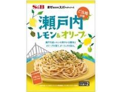 S&B まぜるだけのスパゲッティソース ご当地の味 瀬戸内レモン&オリーブ 袋42.2g