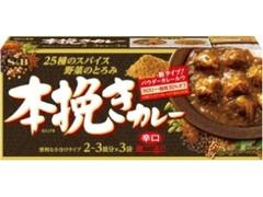 S&B 本挽きカレー 辛口 箱97.5g