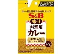 S&B 袋入り味付け料理用カレー 袋46g