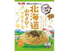 S&B まぜるだけのスパゲッティソース ご当地の味 北海道山わさび&マヨネーズ