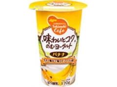 日本ルナ ときめきカフェ 味わいとコクのむヨーグルト バナナ カップ170g