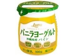 日本ルナ バニラヨーグルト 沖縄県産パイン