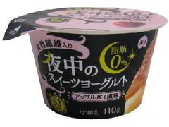 日本ルナ 夜中のスイーツヨーグルト アップルパイ風味 カップ110g
