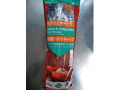 創健社 ジロロモーニ 有機トマトケチャップ