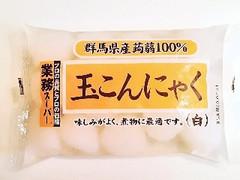 神戸物産 玉こんにゃく 白 袋300g