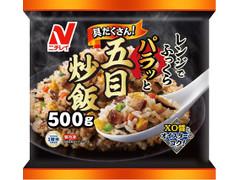 ニチレイ レンジでふっくらパラッと五目炒飯