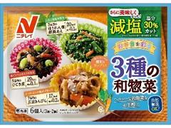 ニチレイ お弁当を彩る 減塩3種の和惣菜 袋6個