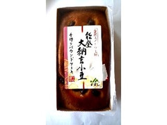 金澤兼六製菓 金沢スイーツ工房 能登大納言小豆 手作りパウンドケーキ