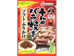 三菱食品 十和田バラ焼き風 ソフトふりかけ 一個