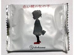 横浜マリンフーズ 赤い靴の女の子 ホワイトラング 箱12個