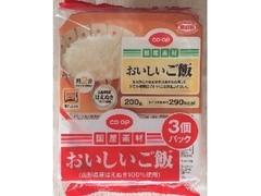 コープ おいしいご飯 パック200g×3