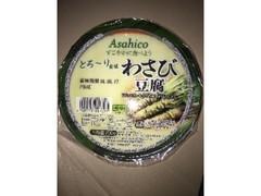 アサヒコ とろ~り食感 わさび豆腐 200g