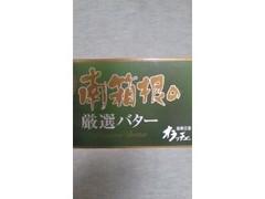酪農王国オラッチェ 南箱根の厳選バター 箱180g
