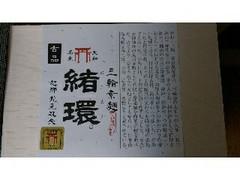 龍見製麺所 三輪素麺 手延べそうめん 900g