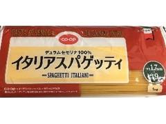 コープ イタリアスパゲッティ 1.7mm 袋1kg