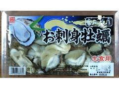 及新 宮城県産 お刺身牡蠣 パック120g