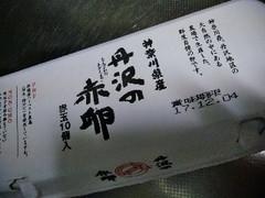 神奈川中央養鶏協同組合 丹沢の赤卵 パック10個