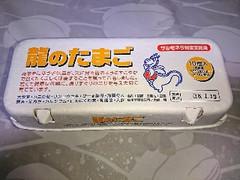 マルマサ鶏卵 龍のたまご パック10個