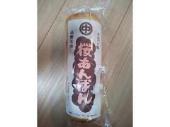 ナカダ 浅沼工場 佐野名物 桜あんぱん 昔の味 袋5個
