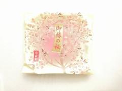 祇園 京煎堂 御縁の桜 袋1個