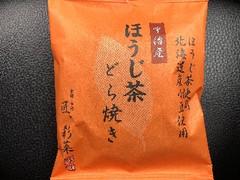 匠 宇治彩菜 ほうじ茶 どら焼き 袋1個
