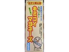 県特産鶏土佐ジロー飼育研究会 自然派マヨネーズ 土佐ジロー キミコイマヨネーズ 300g