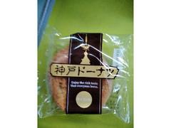 イズム 神戸ドーナツ キャラメル 1個