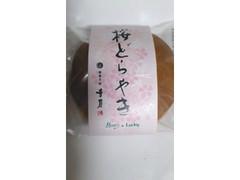 幸月 桜どらやき 袋1個