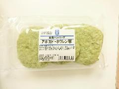 茂蔵 豆腐ハンバーグ アボカドほうれん草 3個
