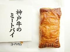 神戸牛のミートパイ チョコバナナバウムパイ