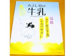 道の駅三芳村ひなのさと 房総みよし村の牛乳ミルクサブレ 袋1枚