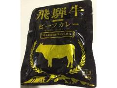 飛騨きよみ特産品販売 飛騨牛ビーフカレー 袋160g