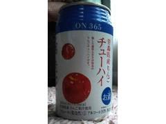 三幸食品工業株式会社 ON365 青森県産りんご チューハイ 350ml