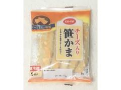 コープ 高浜 チーズ入り笹かま 袋5枚