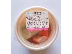ローソン 高リコピントマトのロールキャベツ 1食