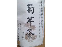 エイムわらビーハウス 菊芋茶 10袋