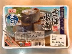 武輪水産 青森県八戸産 さば水煮 パック250g