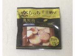 本坊商店 恋もっち 芋甘納豆 袋100g