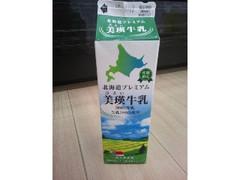 北海道保証牛乳 北海道プレミアム 美瑛牛乳 1000ml