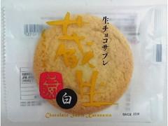 ロバ菓子司 蔵生 白 1個