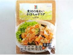 セブンプレミアム 素材の味わいかぼちゃサラダ 80g