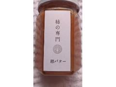 石川食品 柿バター 150g
