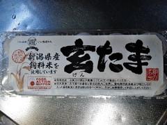 タカムラ鶏園 玄たま パック10個