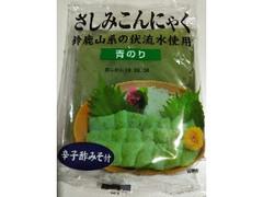 古川食品 鈴鹿山系の伏流水使用 さしみこんにゃく 青のり 袋100g