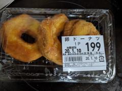 ユウキイノベーション 卵ドーナツ