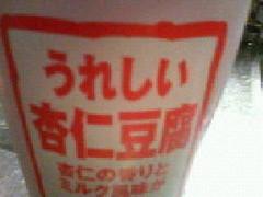 ファミリーマート うれしい杏仁豆腐 カップ470g