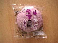 あわしま堂 紫芋饅頭 袋1子